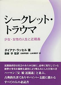 Japanese edition of The Secret Trauma